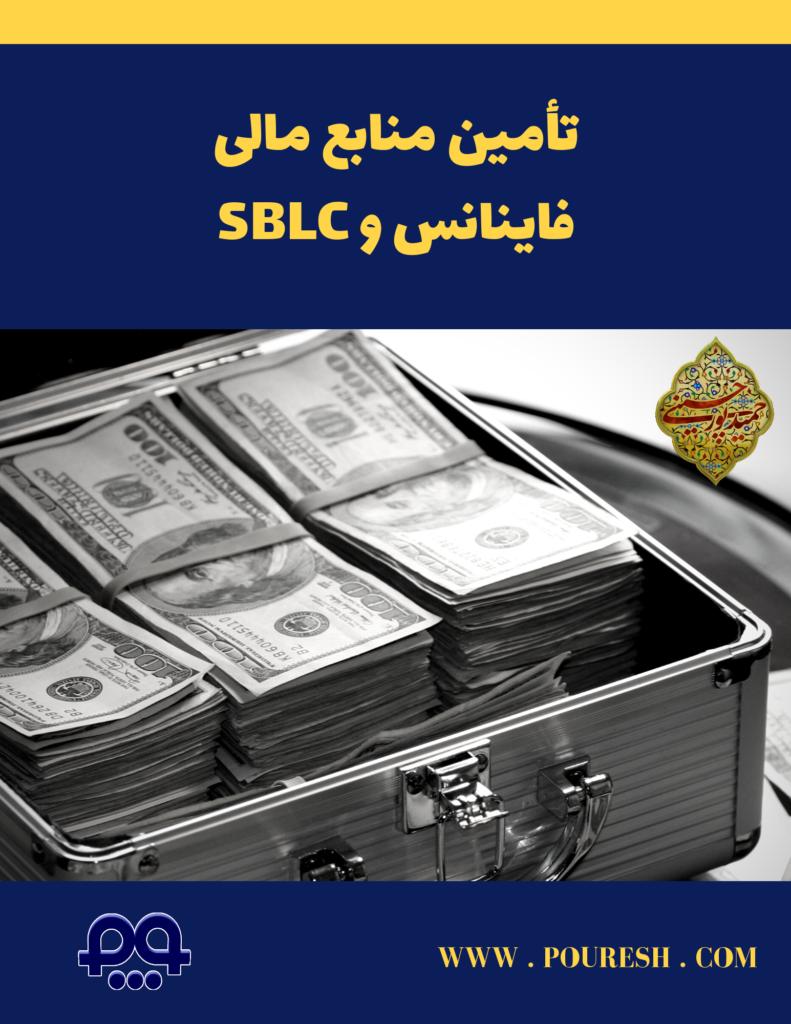 تأمین منابع مالی فاینانس و SBLC